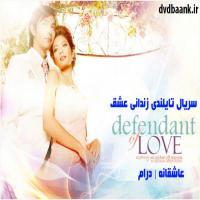 سریال تایلندی محبوس در عشق