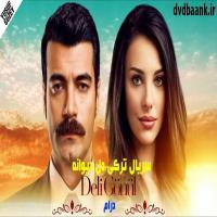 سریال ترکی دل دیوانه
