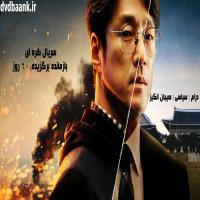 سریال کره ای بازمانده برگزیده 60 روز