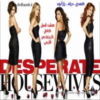سریال Desperate Housewives هشت فصل