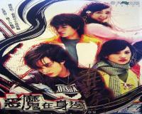 سریال تایوانی شیطان در کنار توست