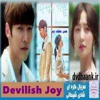 سریال کره ای شادی شیطانی