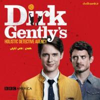 سریال Dirk Gentlys Holistic Detective Agency دو فصل