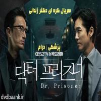 سریال کره ای دکتر زندانی