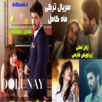 سریال ترکی ماه کامل