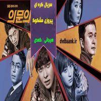 سریال کره ای پیروزی مشکوک
