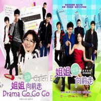 سریال تایوانی دراما گو گو گو