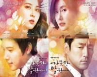 سریال کره ای One Warm Word 2013