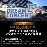 جشنواره 2016 Dream Concert