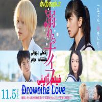 فیلم ژاپنی Drowning Love