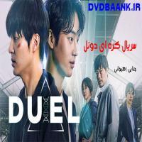 سریال کره ای دوئل