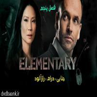 سریال Elementary پنج فصل (پایان فصل 5)