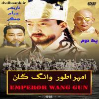 سریال کره ای امپراطور وانگ گون(پک دوم)
