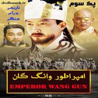 سریال کره ای امپراطور وانگ گون(پک سوم)
