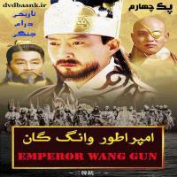 سریال کره ای امپراطور وانگ گون(پک چهارم)