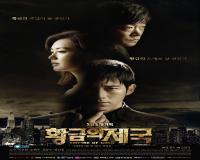 سریال کره ای امپراطوری طلایی