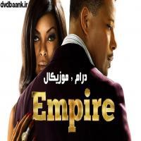 سریال Empire سه فصل