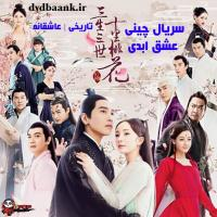 سریال چینی عشق ابدی