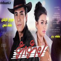 سریال تایلندی عشق نحس