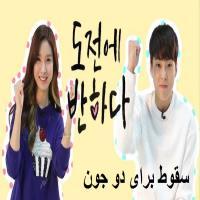 سریال کره ای سقوط برای دوجون