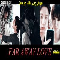 سریال چینی عشق دور دست