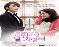 سریال کره ای از بخت بد عاشقت شدم