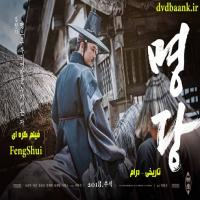 فیلم کره ای Fengshui