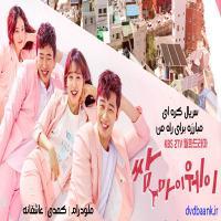 سریال کره ای مبارزه برای راه من