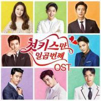سریال کره ای اولین بوسه برای هفتمین بار