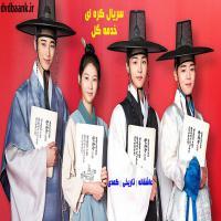 سریال کره ای خدمه گل