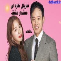 سریال کره ای هشدار عشق