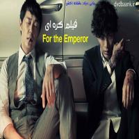 فیلم کره ای For the Emperor