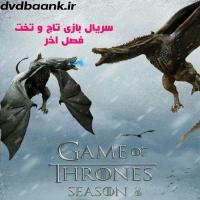 سریال Game Of Thrones هشت فصل