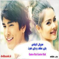 سریال تایلندی بازی عشق و بازی نفرت