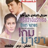 سریال تایلندی بازی مایا