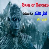 سریال Game Of Thrones هفت فصل (پایان فصل 7)