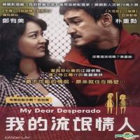 فیلم کره ای Gangster Lover