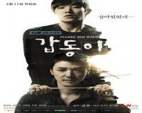 سریال کره ای گپ دونگ