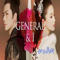 سریال چینی ژنرال و من
