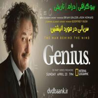 سریال Genius یک فصل