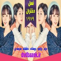 سریال کره ای نسل دختران 1979