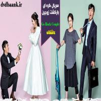 سریال کره ای بازگشت زوجین