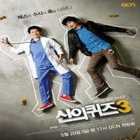 سریال کره ای امتحان الهی 3