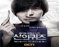 سریال کره ای امتحان الهی 1