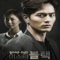 سریال کره ای Goodbye Mr. Black