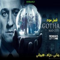 سریال Gotham سه فصل (پایان فصل 3)