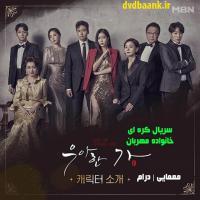 سریال کره ای خانواده مهربان