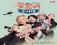 سریال کره ای Grandpas Over Flowers Investigation Team