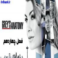 سریال Greys Anatomy چهاردهم فصل (پایان فصل14)