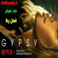 سریال Gypsy فصل یک